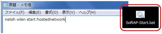 netsh wlan start hostednetworkのバッチファイルを作成する