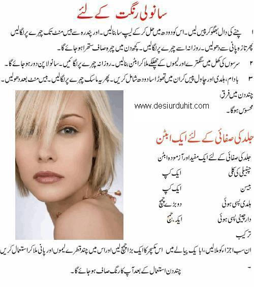 beauty tips for fair skin in urdu