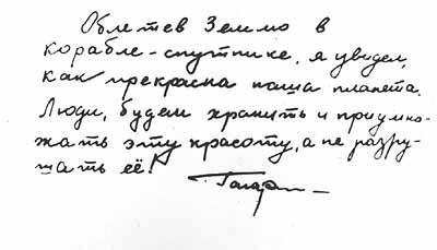 послание Юрия Гагарина