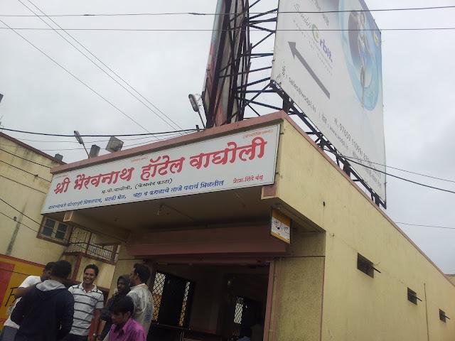 Bhairavnath Hotel Wagholi