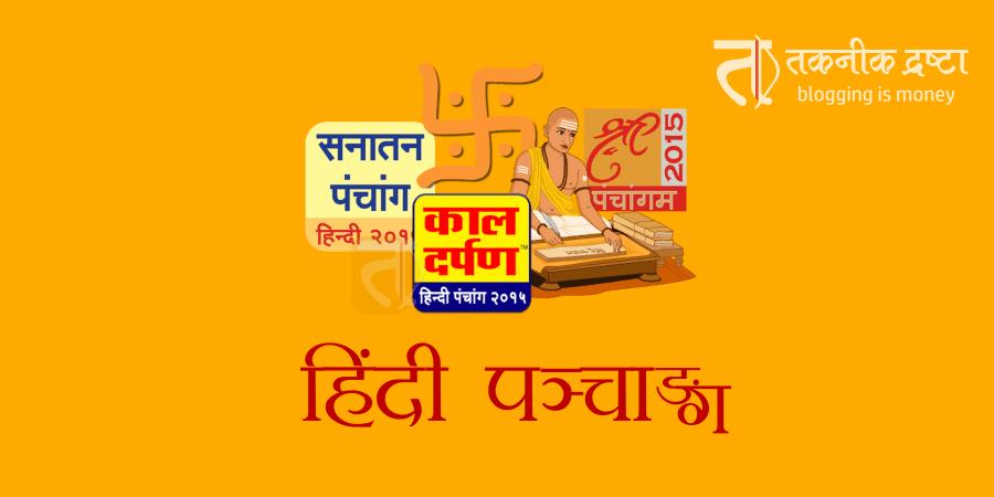 Hindi Panchang Android Apps