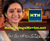 Mamathala Kovela Daily Serial : E 724 – 7th Mar