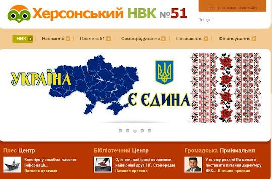 Сайт НВК № 51
