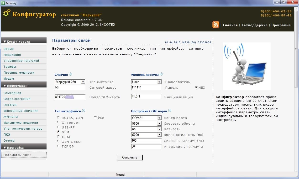 схема включения меркурий 230 ам 02