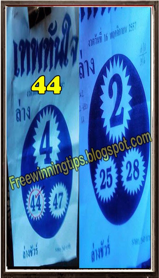 Lottery tip paper 16 11 2014 thai lotto 001 lottery vip win tips
