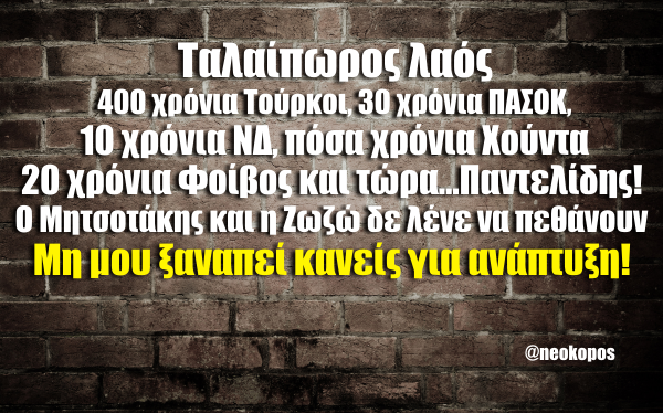 Εξυπνες Ατακες http://santokoraki.blogspot.com/2013/01/blog-post_6084.html