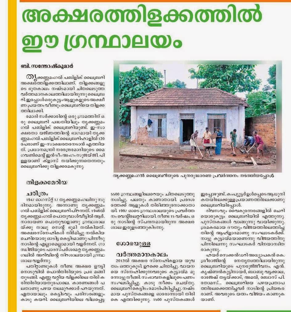 News on Malayala Manorama
