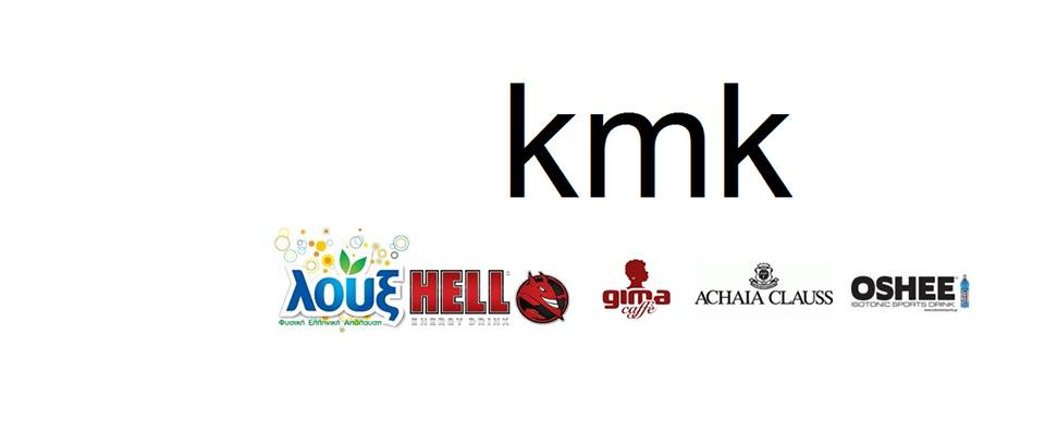 KMK - ΛΟΥΞ