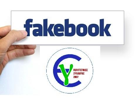 Η σελίδα του Συλλόγου μας στο  fakebook