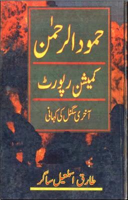 Hamoodur Rahman Commission Report by Tariq ismail sagar