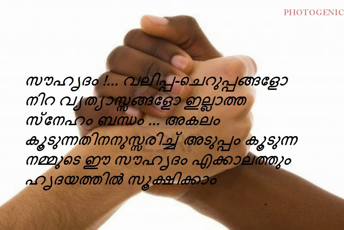 Love Friendship Quotes Malayalam friendship malayalam quotes