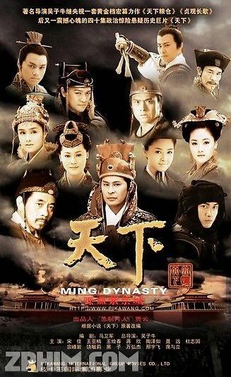 Thiên Hạ Đại Minh - Ming Dynasty (2007) Poster