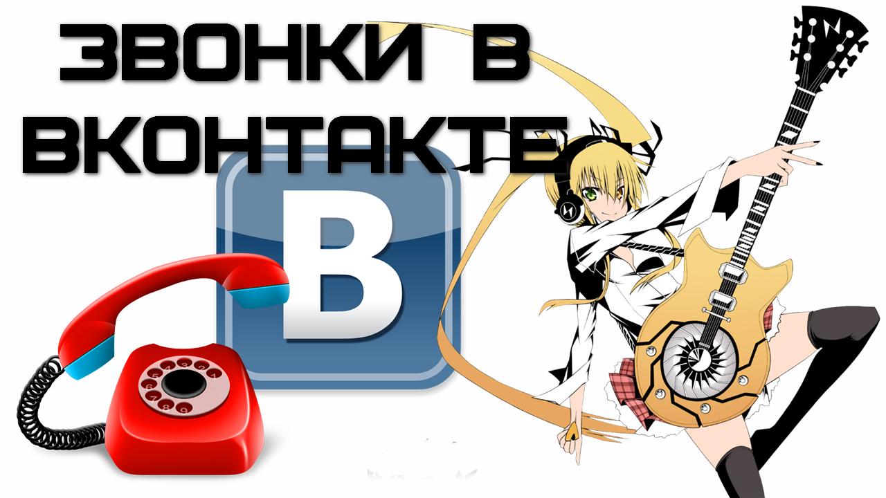 Как звонить Вконтакте? Второй урок