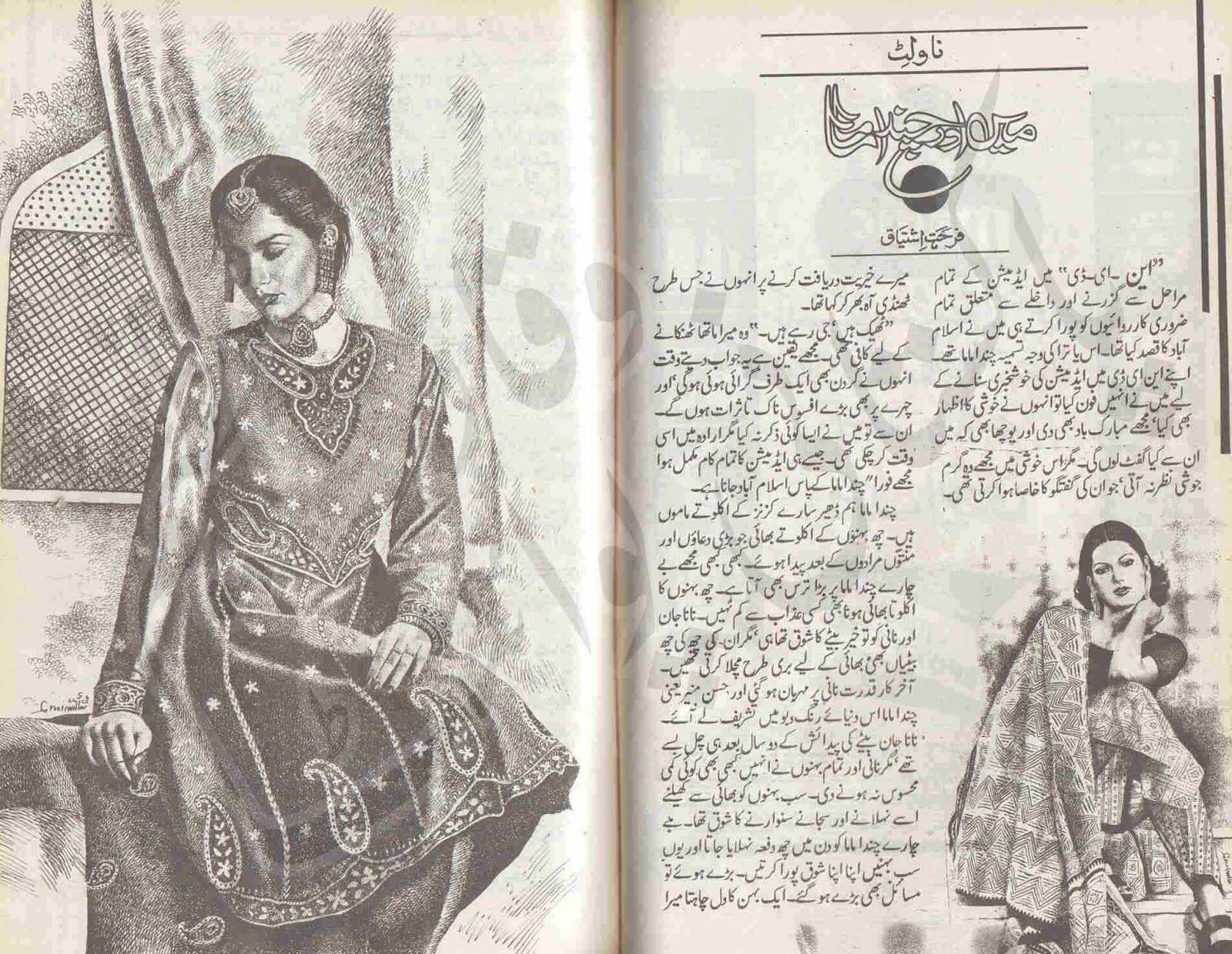 Me2Bor2Bchanda2Bmama2Bby2BFarhat2BIshtiaq page14 image1 - Main or Chanda Mama By Farhat Ishtiaq