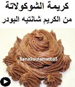 فيديو كريمة الشوكولاتة