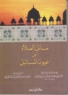 مسائل الصلاة من عيون المسائل - للقاضي عبد الوهاب البغدادي المالكي pdf