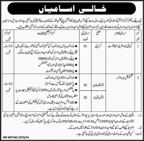 Clinical, Technician and Community Midwife Specialist Jobs in Public Sector Organization, Karachi