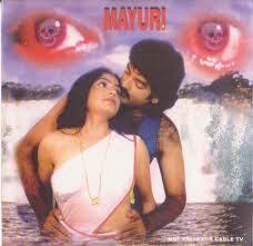 Mayuri (2000) - Malayalam Movie