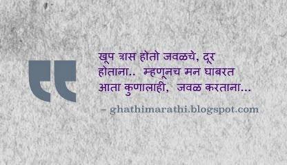 Premavar Marathi Shayari 2