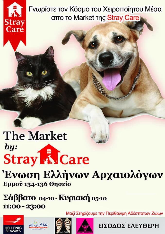 Bazaar: «The Market by Stray Care» στο Θησείο