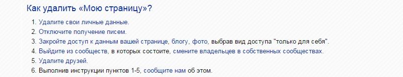 как удалить аккаунт с сайта privet.ru
