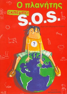 Ο πλανήτης εκπέμπει s.o.s