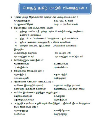 Tnpsc group 4 tamil question and answer pdf