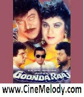 Gunda Raj Telugu Mp3 Songs Free  Download 1986