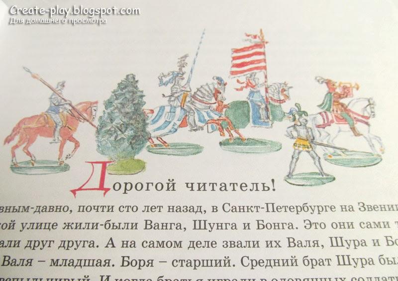 История моих солдатиков Попов Рюрик