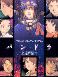 "Boogiepop in the Mirror: ""Pandora"""