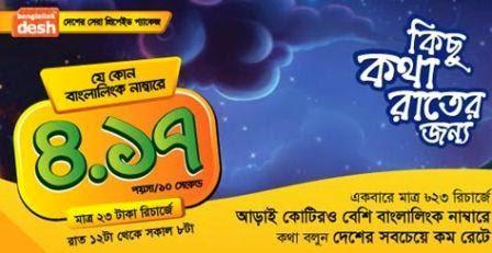 Banglalink-Raater-Kotha-Any-Banglalink-number-4.17paisa-10-sec-12 am-8am