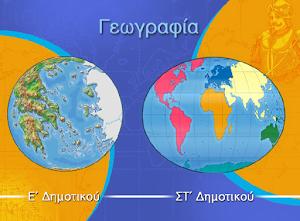 Λογισμικό Γεωγραφίας Ε'- ΣΤ'