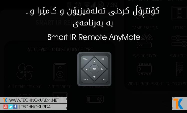 کۆنترۆڵ کردنى تەلەفیزیۆن و کامێرا و…. بە بەرنامەى Smart IR Remote AnyMode