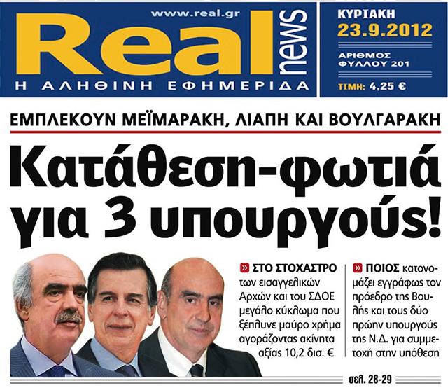 Οι ελληνικές τράπεζες πίσω από το σκάνδαλο των Βουλγαράκη και Μεϊμαράκη με τα 10 δις ευρώ
