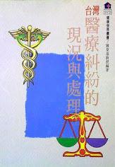 台灣醫療糾紛的現況與處理