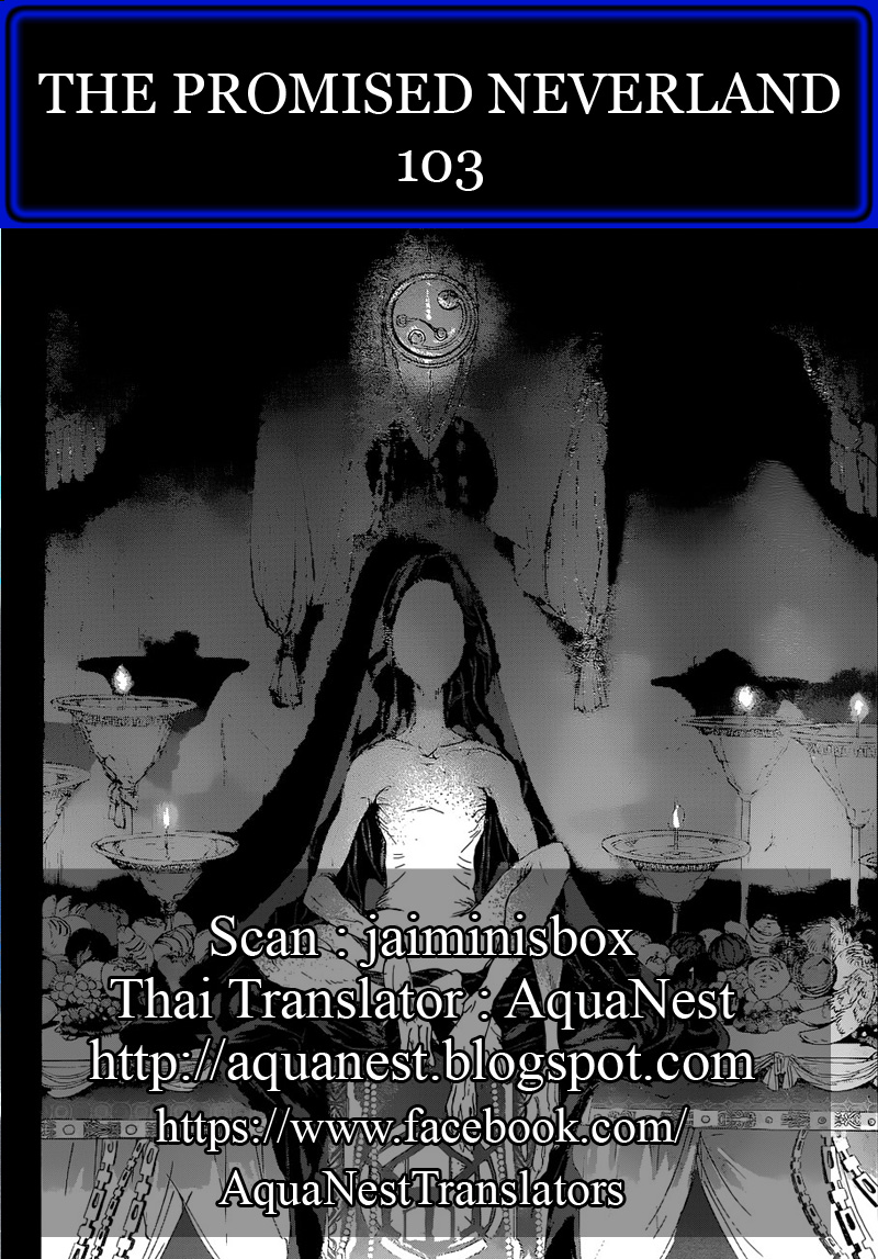 The Promised Neverland ตอนที่ 103 TH แปลไทย