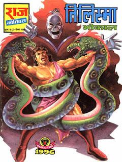 TILISMA (Bhokal Hindi Comic)
