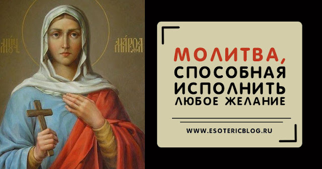 Молитва святой марте об исполнении желаний как правильно ее читать