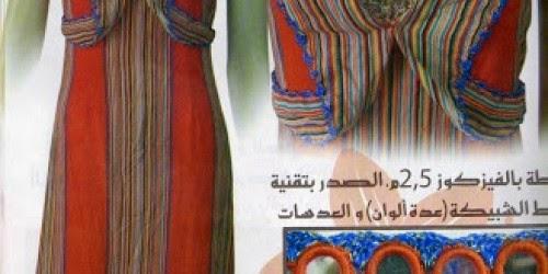 موديلات لقنادر الدار امجزائرية من مجلة انفال