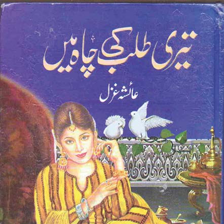TERI TALAB KI CHAH MAIN, Urdu Poetry
