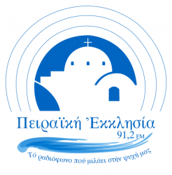 Πειραϊκή Εκκλησία 91,2 FM