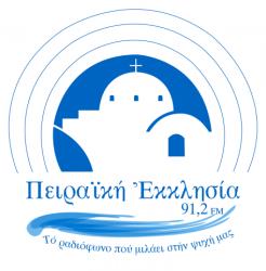 Πειραϊκή Εκκλησία 91,2 FM