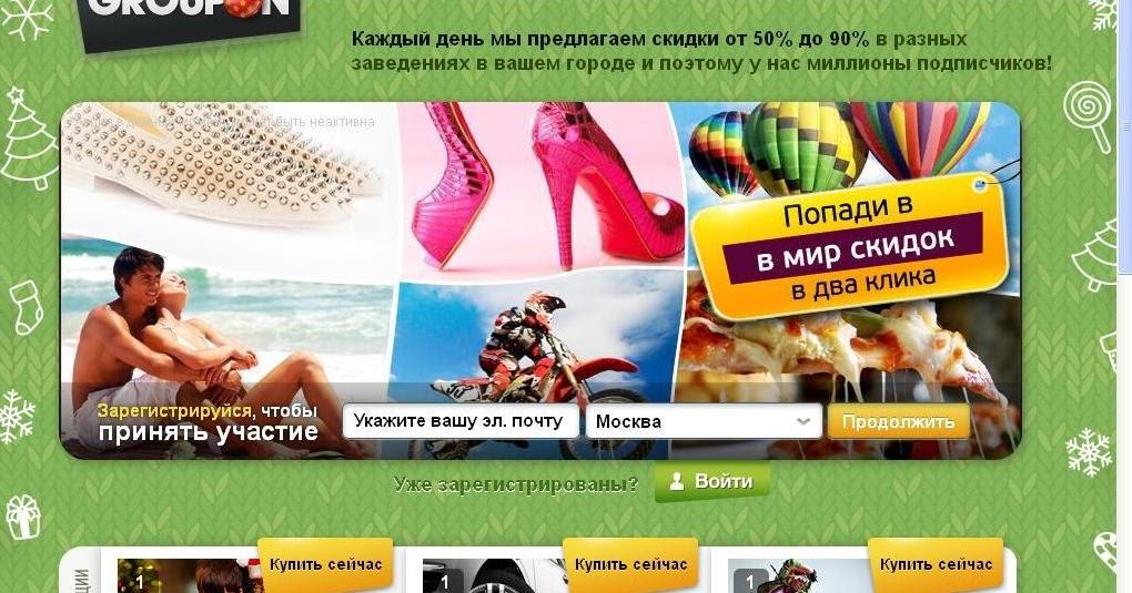 Сайт купонов и скидок уфа