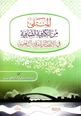 حمل كتاب المنتقى من الكافية الشافية - أبي عبد الله البغدادي
