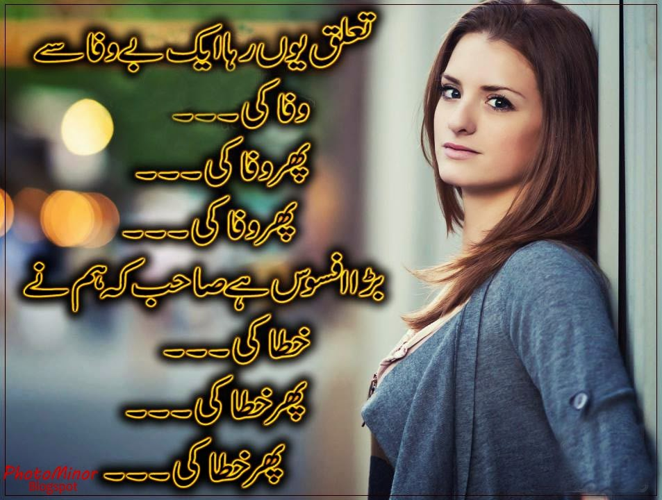 Bewafa Shayari Wallpaper in Urdu Bewafa Urdu Shayari Wallpapers