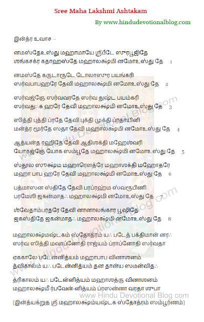 Mahalakshmi Ashtakam Lyrics Tamil Language   Hindu