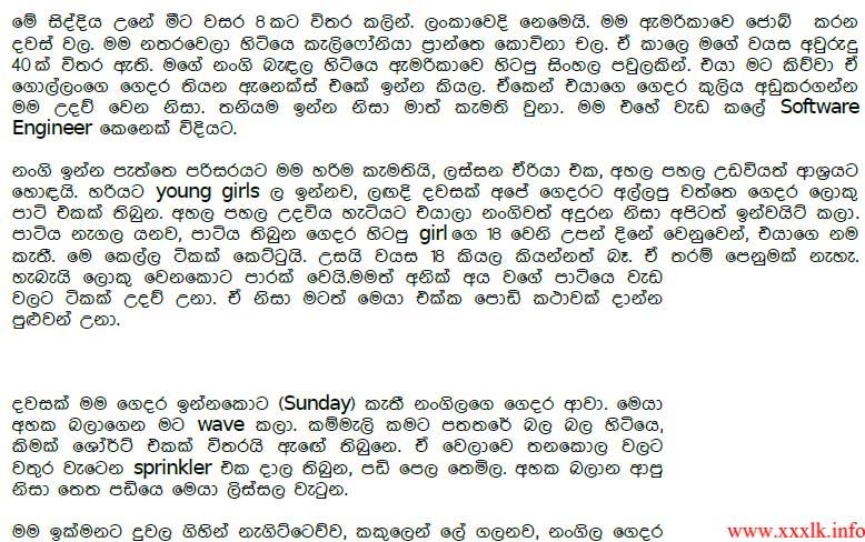 Wal katha sinhala teacher reanimators