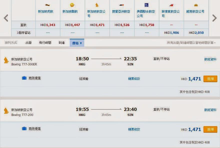 新加坡航空 Singapore Airlines香港往來新加坡,$1,063(連稅$1,471起)