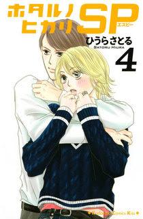 [ひうらさとる] ホタルノヒカリ SP 第01-04巻