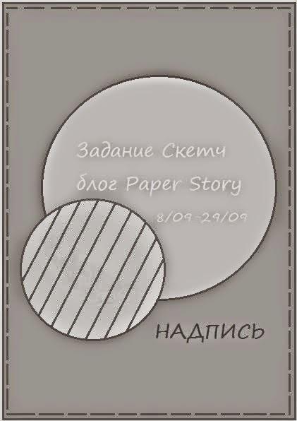 http://paperstory-shop.blogspot.ru/2014/09/3.html